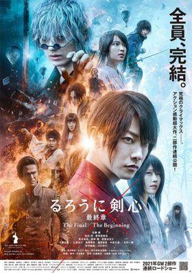 『るろうに剣心』最終章が2021年GWに公開延期…佐藤健は「一歩一歩着実に歩みを進める」と決意をコメント