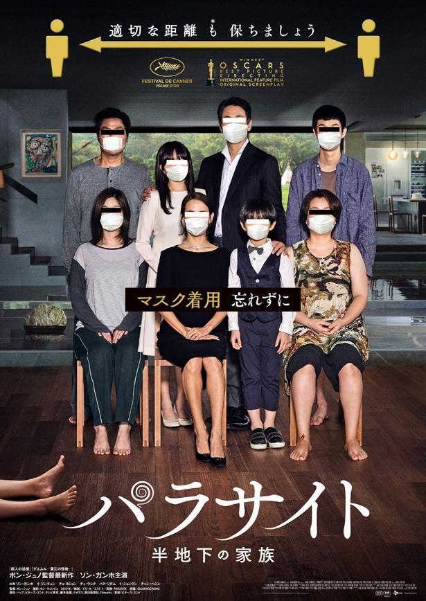 コロナ対策Ver.の新ビジュアルでは、全員がマスクを着用
