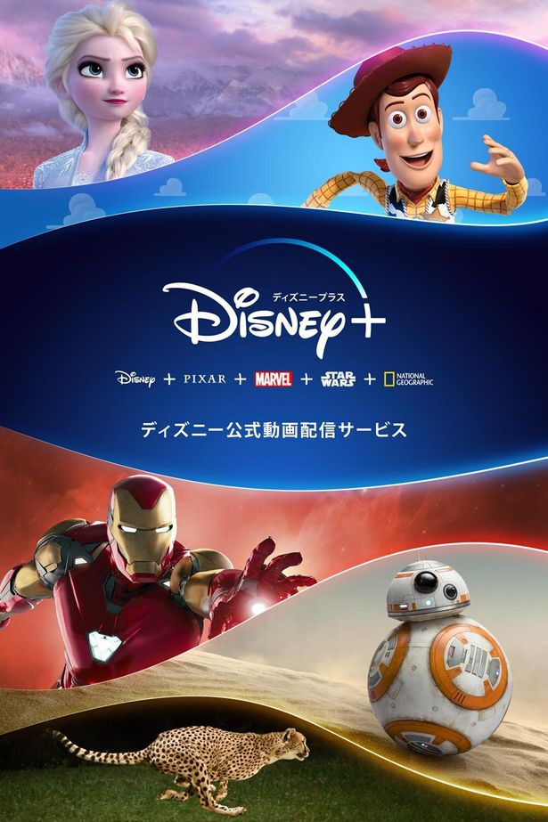 ディズニー、ピクサー、マーベル、スター・ウォーズの人気作が集結!