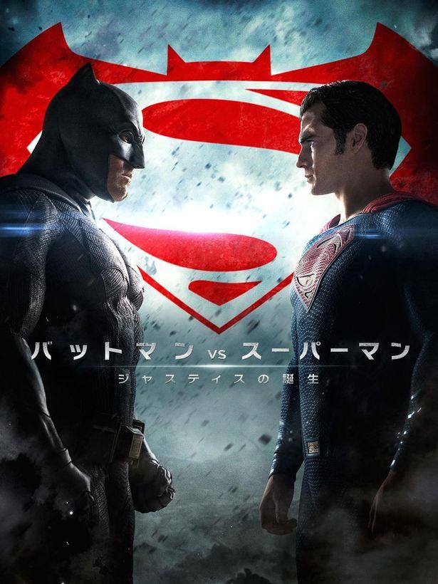 公開時に大きな話題を集めた『バットマン vs スーパーマン ジャスティスの誕生』は、6月10日(水)よりAmazon Prime Videoにて配信