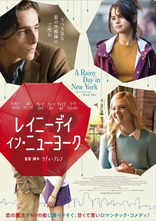 ウディ・アレン監督最新作『レイニーデイ・イン・ニューヨーク』は7月3日公開