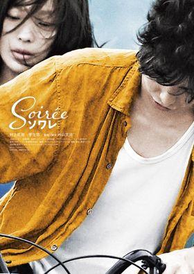 切なすぎる逃避行を映しだす…小泉今日子プロデュースの映画『ソワレ』が晩夏に公開