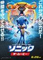 公開延期となっていた『ソニック・ザ・ムービー』が6月26日(金)公開決定!