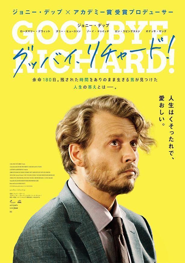 ジョニー・デップ主演最新作の日本公開が決定