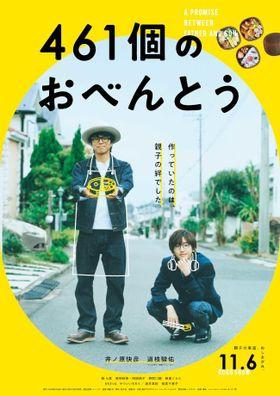 V6・井ノ原快彦がエプロン姿でお弁当作りに奮闘!『461個のおべんとう』11月6日公開決定