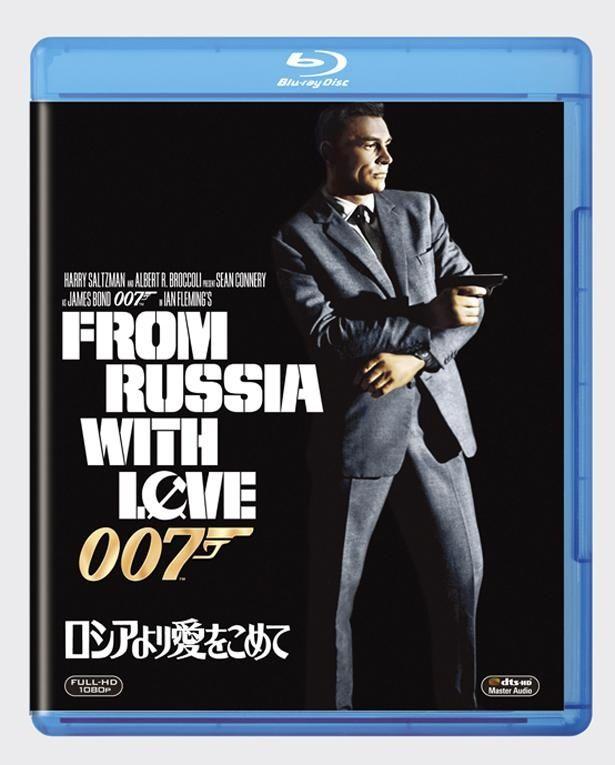 人気の高い2作目『ロシアより愛をこめて』
