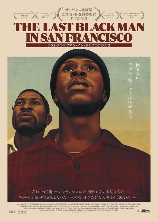 『ラストブラックマン・イン・サンフランシスコ』のポスタービジュアルが公開!
