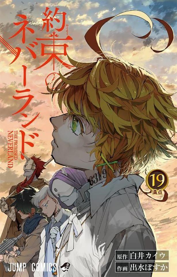 7月3日(金)に発売されるコミック最新19巻の表紙も初公開!