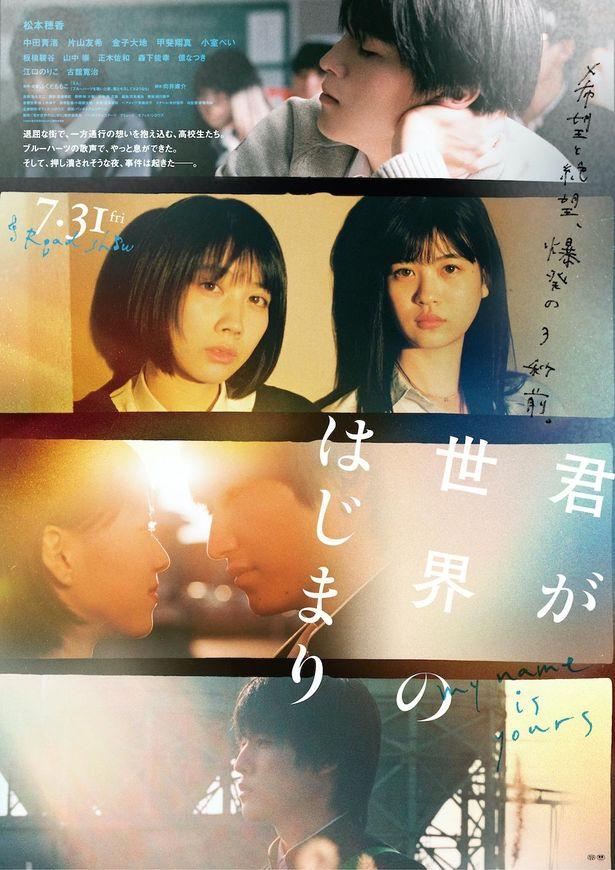 松本穂香主演作『君が世界のはじまり』の予告映像が公開