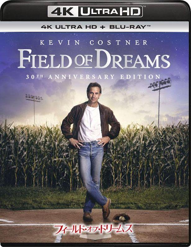 30年以上愛されつづける野球映画の代名詞『フィールド・オブ・ドリームズ』