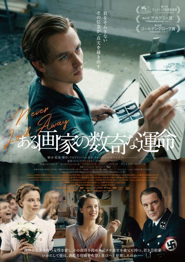 『善き⼈のためのソナタ』ドナースマルク監督の最新作が日本上陸