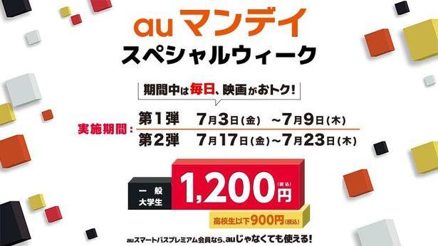 auマンデイでは、一般料金で通常より700円もお得に映画が観られる!