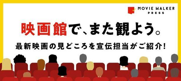 映画館で、また観よう!40名超の宣伝担当が新作映画の見どころを語る 【第3回】(画像10/10)