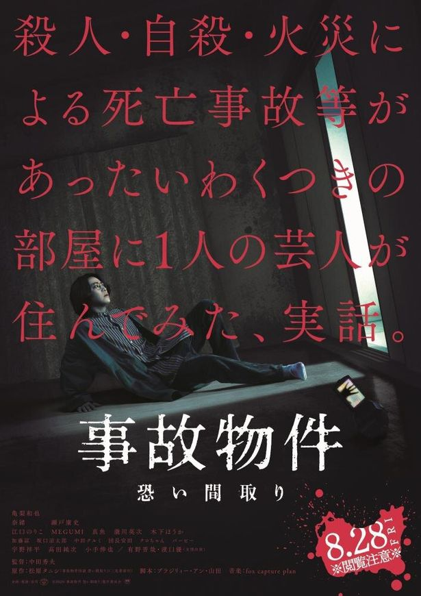『事故物件 恐い間取り』ほか、注目の新作映画見どころを宣伝マンが語る!