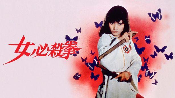 『女必殺拳』(74)