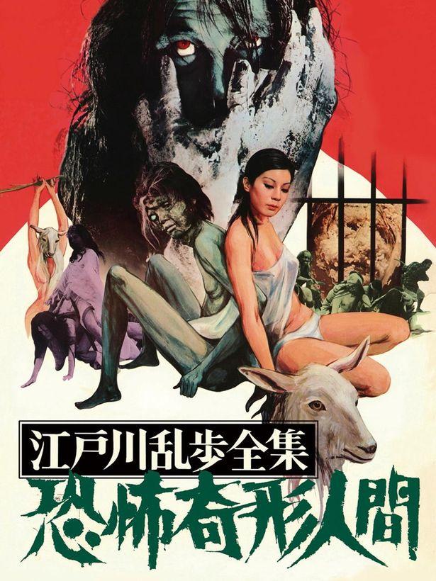 『江戸川乱歩全集 恐怖奇形人間』(69)