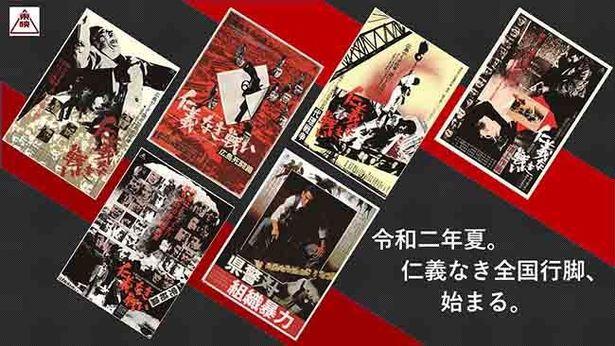 深作欣二監督の6作品が全国へ上映拡大