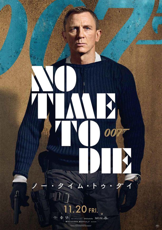 7代目ジェームズ・ボンドの最終作と言われている『007/ノー・タイム・トゥ・ダイ』