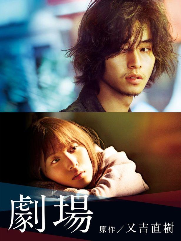 山崎賢人×松岡茉優が共演の『劇場』は、劇場公開と同日、7月17日(金)よりAmazon Prime Videoにて独占配信
