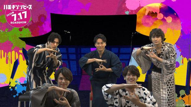 山下健二郎、久保田悠来らが浴衣姿で大はしゃぎ