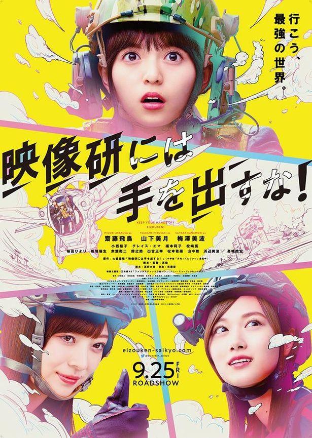 映画『映像研には手を出すな!』の新公開日が9月25日(金)に決定