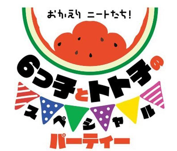 第3期の放送開始を記念した「おそ松さん」のイベントも開催