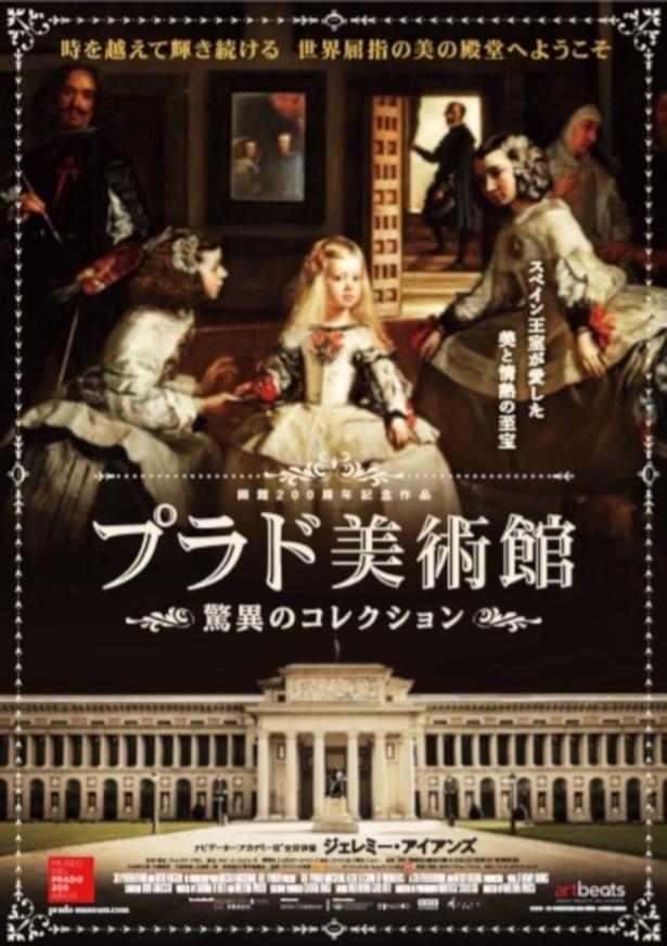『プラド美術館 驚異のコレクション』のポスター