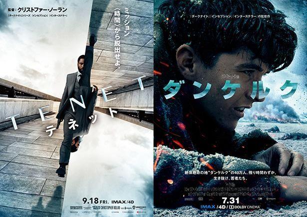 大ヒット作『ダンケルク』がIMAX&4D&Dolby Cinemaで再上映