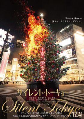聖夜の東京で爆破テロ発生!佐藤浩市主演『サイレント・トーキョー』の特報が公開