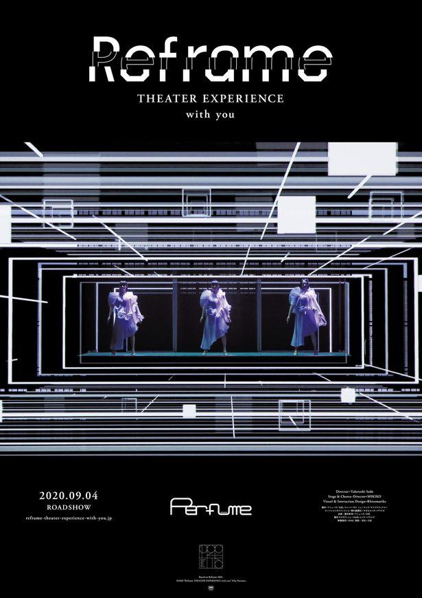 Perfume「Reframe 2019」が劇場版となって今秋公開決定