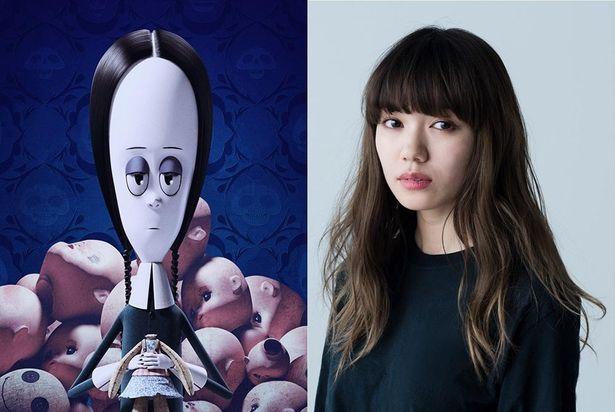 『アダムス・ファミリー』ファンの二階堂ふみが日本語吹替版の声優に抜擢!
