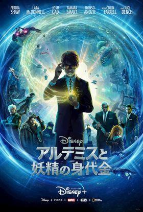 ディズニー最新作『アルテミスと妖精の身代金』が「Disney+」にて独占公開!