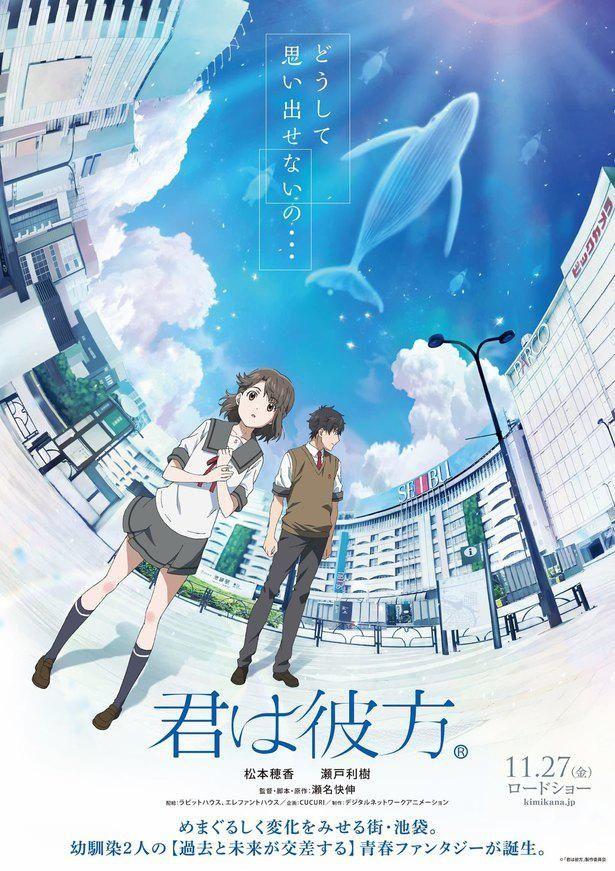 池袋を舞台にしたオリジナル長編アニメーション映画『君は彼方』が、11月27日(金)に公開