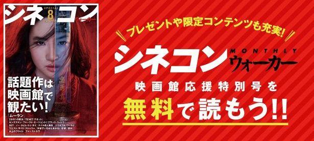 「月刊シネコンウォーカー」映画館応援特別号、デジタル版で先行配信中!