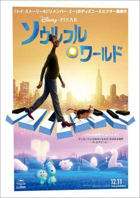 """青くてかわいらしい""""ソウル""""がお目見え!『ソウルフル・ワールド』日本版本予告が解禁"""