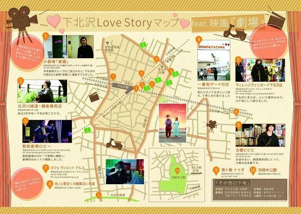 【写真を見る】世田谷区と協力し制作された『劇場』のロケ地マップ