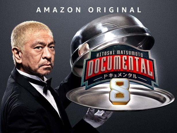 芸人同士が笑わせ合う!「HITOSHI MATSUMOTO Presents ドキュメンタル」シーズン8は、8月21日(金)よりAmazon Prime Videoにて独占配信