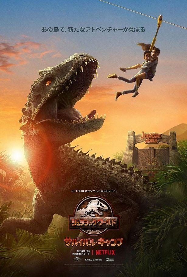 恐竜vs6人の少年少女!