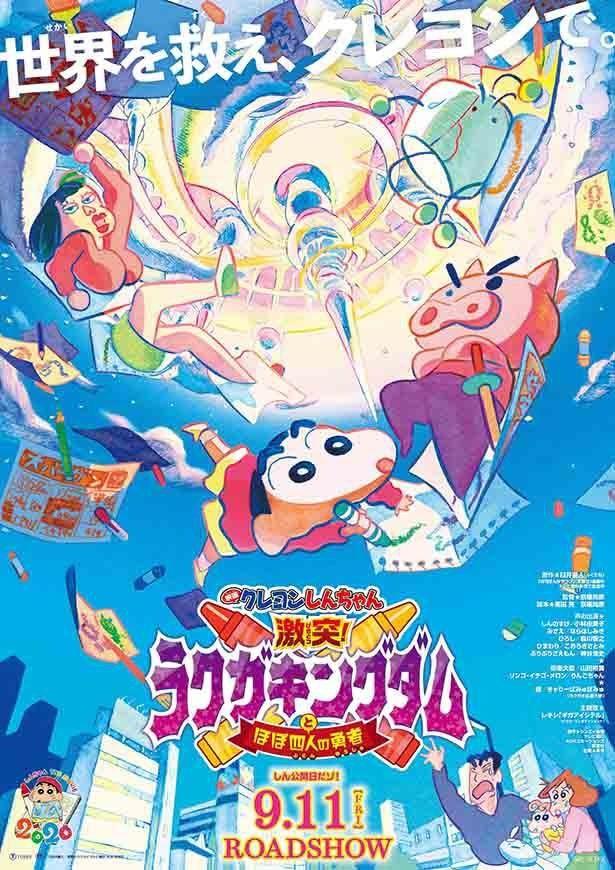 『映画クレヨンしんちゃん』のしん・公開日が9月11日に決定!