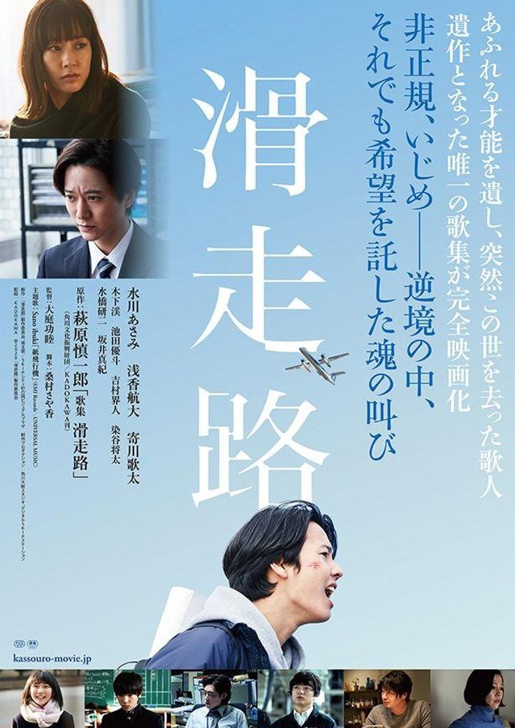 萩原慎一郎の遺作を映画化した『滑走路』予告編&ポスター解禁