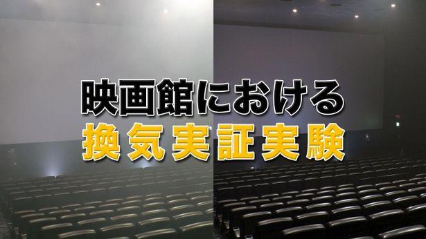映画を観に行く前に、換気について動画で理解しよう!