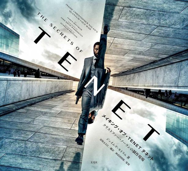 『TENET テネット』がメイキングを1冊にまとめた公式完全読本を発売!