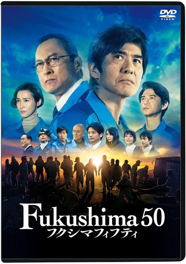 福島第一原発事故の真実を描く『Fukushima 50』(フクシマフィフティ)