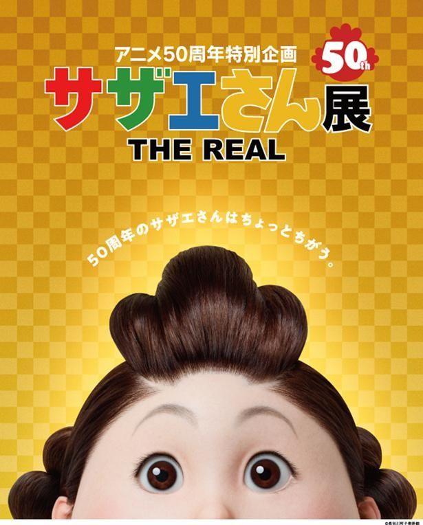 「サザエさん展 THE REAL」が京都で開催