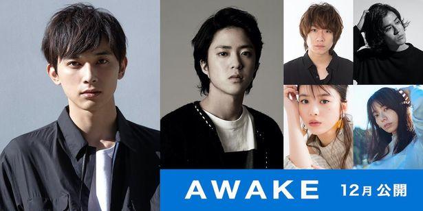 吉沢亮、若葉竜也ら実力派俳優が勢ぞろい!『AWAKE』が12月公開