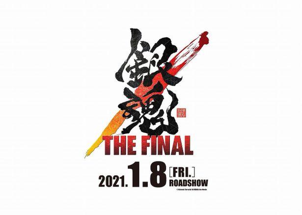 『銀魂 THE FINAL』が2021年1月8日(金)に公開決定!