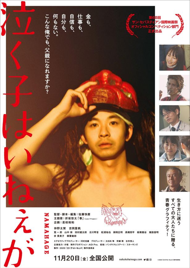 『泣く子はいねぇが』は11月20日(金)公開!