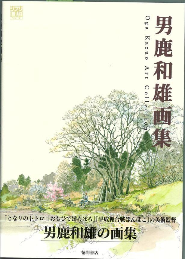 「男鹿和雄画集 ジブリTHE ARTシリーズ」は発売中