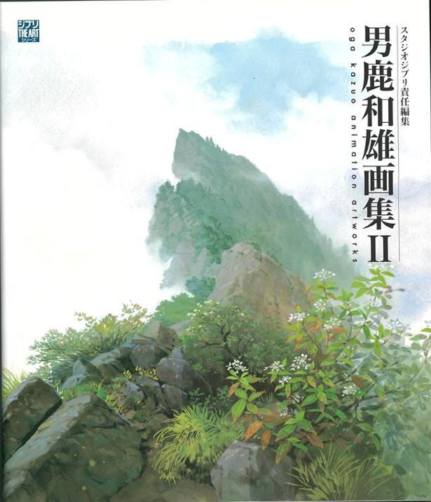 「男鹿和雄画集II ジブリTHE ARTシリーズ」は発売中