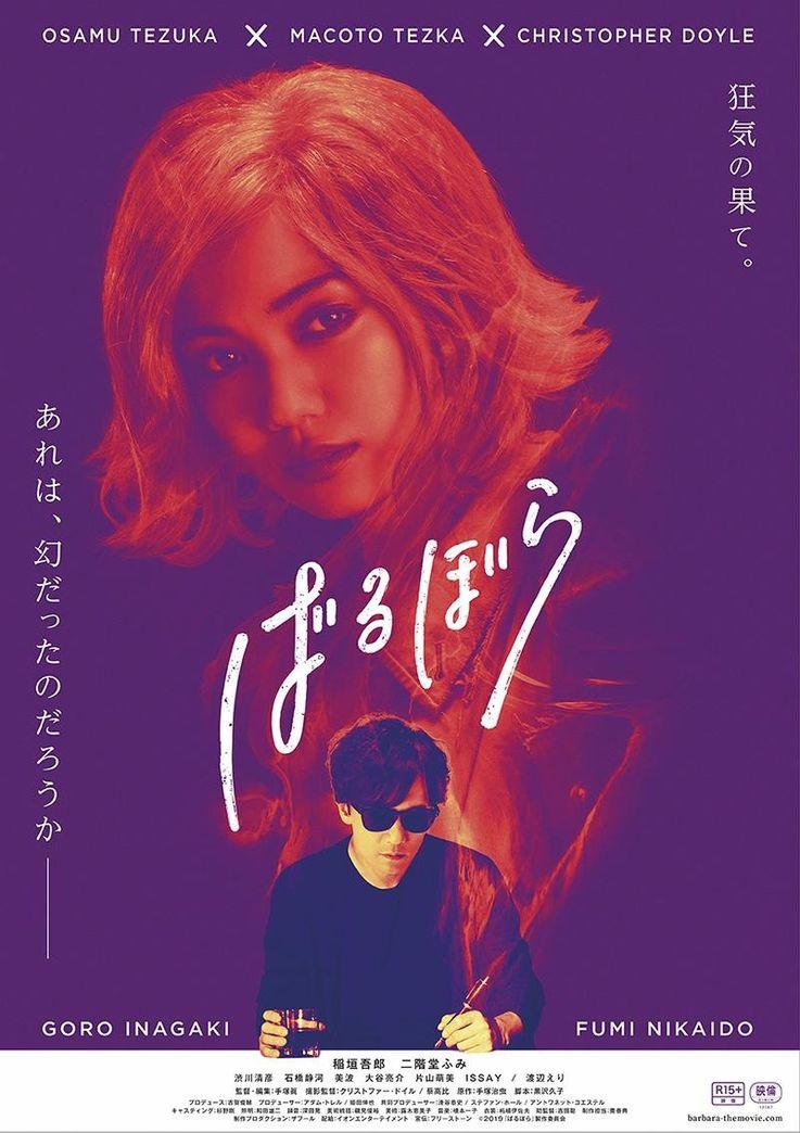 稲垣吾郎が耽美小説家に『ばるぼら』11月に日本凱旋へ